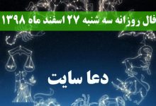 تصویر از فال روزانه سه شنبه 27 اسفند ماه 1398 + فال تولد و فال حافظ