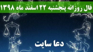 تصویر از فال روزانه پنجشنبه 22 اسفند ماه 1398 + فال تولد و فال حافظ