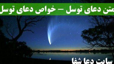 تصویر از متن دعای توسل – خواص دعای توسل