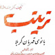 نقش حضرت زینب (سلام الله علیها) در مسیر امامت الهی