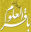 چهل حديث نوراني از امام محمد باقر علیه السلام
