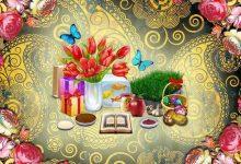 اس ام اس و پیام تبریک عید نوروز ۹۹