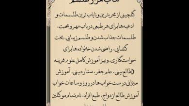 دانلود کتاب هزار طلسم/PDF