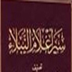 امام سجاد علیه السلام از نگاه علمای اهل سنت
