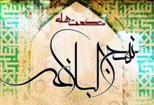 تصویر از حكمت 100/ دنیا و آخرت