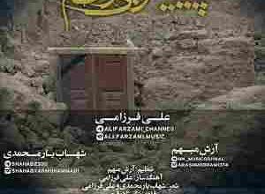 تصویر از دانلود آهنگ جدید پاییز بی رحم علی فرزامی آرش مبهم و شهاب یار محمدی