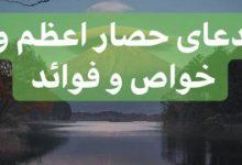 دعای حصار اعظم چیست - خواص و فوائد دعای حصار اعظم دعای حصار اعظم