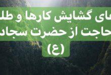 تصویر از دعا برای گشایش کارها – طلب فوری حاجت از حضرت سجاد (ع)