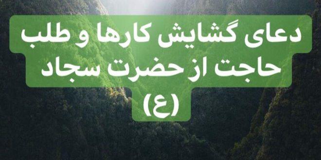 دعا برای گشایش کارها - طلب فوری حاجت از حضرت سجاد (ع)