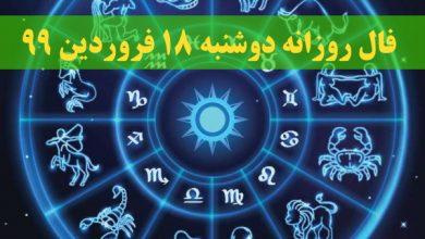 تصویر از فال روزانه دوشنبه 18 فروردین 99 + فال تولد و فال حافظ
