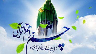 تصویر از متن تبریک نیمه شعبان + جملات زیبا و اشعار تبریک تولد حضرت مهدی (عج)