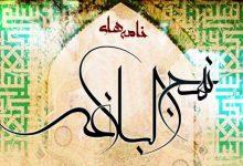 تصویر از نامه (6) نهج البلاغه/ نامه به «معاويه»
