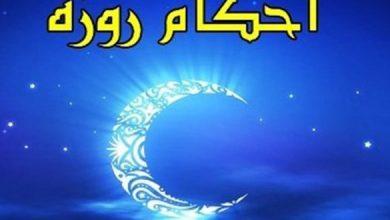 احکام ماه رمضان |حمامکردن در چه شرایطی روزه را باطل میکند؟