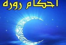 تصویر از احکام ماه رمضان |چه زمانی باید نیت روزه کرد؟