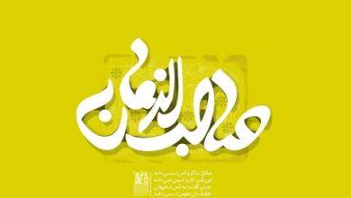تصویر از تبریک تولد امام زمان ۹۹ + شعر و متن