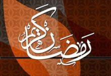 تصویر از کارت پستال های زیبای ماه مبارک رمضان 99