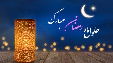 تصویر از شعر و متن تبریک حلول ماه رمضان