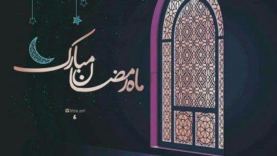 تصویر از عکس پروفایل ماه مبارک رمضان 1399 | عکس و متن شروع ماه رمضان 99