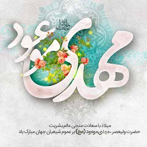 متن تبریک نیمه شعبان ۹۹ + عکس پروفایل تولد امام زمان (عج)