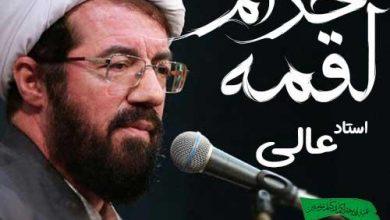 تصویر از دانلود سخنرانی کوتاه استاد عالی با موضوع لقمه حرام