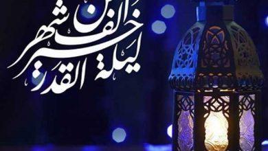 تصویر از عکس پروفایل شب قدر، عکس نوشته شب قدر