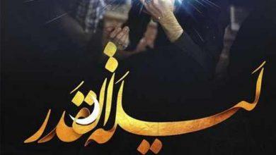 دانلود گلچین مداحی جدید ویژه شب قدر و شهادت حضرت علی سال ۹۹