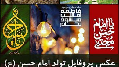 تصویر از پروفایل تولد امام حسن | ۱۰۰ عکس زیبای میلاد امام حسن مجتبی (ع)
