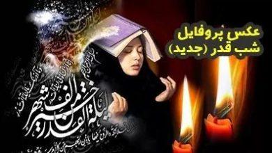 عکس پروفایل شب قدر 99 + متن ها و اشعار زیبا و جدید شب قدر 1399