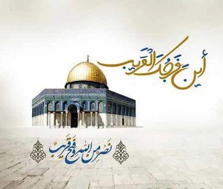 شعر زیبا درباره فلسطین و روز قدس