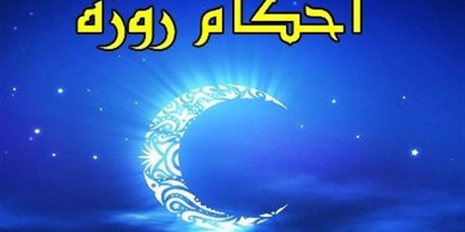 احکام ماه رمضان | خلال دندان در چه شرایطی واجب میشود؟