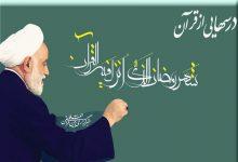 تصویر از درسهایی از قرآن در رمضان / ارزش کار و کارگری در اسلام
