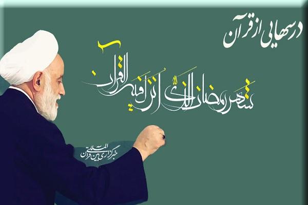 درسهایی از قرآن در رمضان / ارزش کار و کارگری در اسلام
