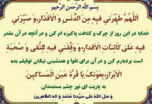 تصویر از شرح دعای روز سیزدهم ماه مبارک رمضان + صوت