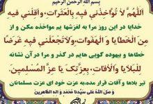 شرح دعای روز چهاردهم ماه مبارک رمضان +صوت