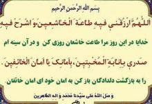 شرح دعای روز پانزدهم ماه مبارک رمضان +صوت