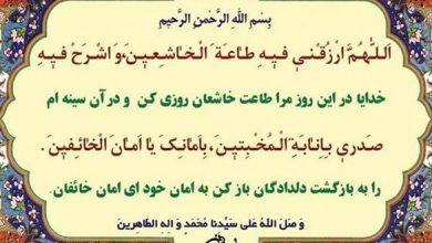 تصویر از شرح دعای روز پانزدهم ماه مبارک رمضان +صوت