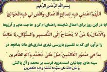 تصویر از نکات تفسیری و کلیدی جزء شانزدهم قرآن کریم