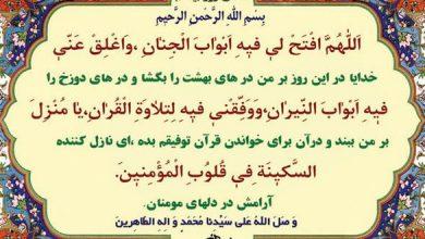 تصویر از شرح دعای روز بیستم ماه مبارک رمضان +صوت