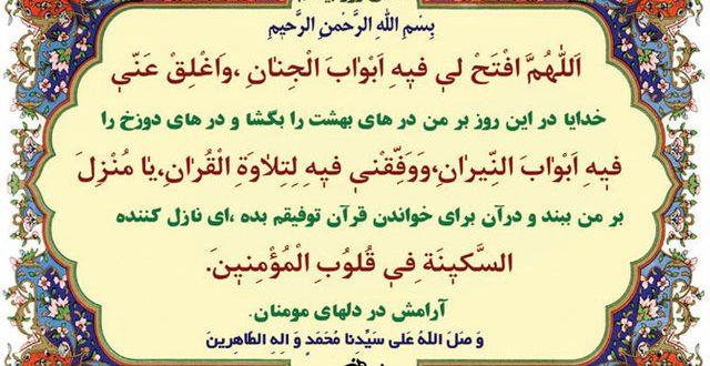 شرح دعای روز بیستم ماه مبارک رمضان +صوت