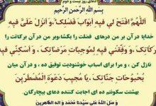 تصویر از شرح دعای روز بیستودوم ماه مبارک رمضان +صوت