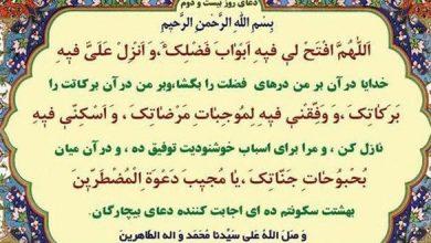 شرح دعای روز بیستودوم ماه مبارک رمضان +صوت