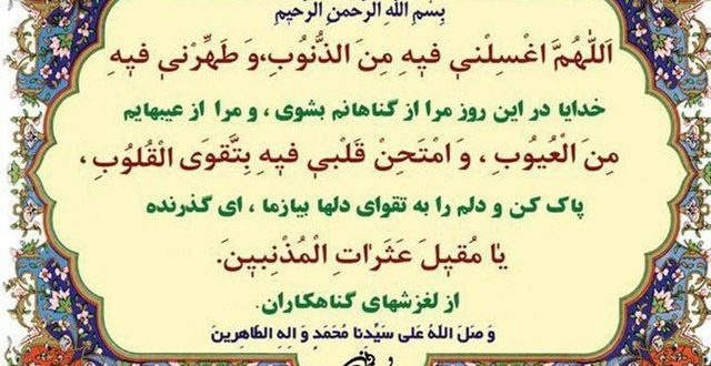 شرح دعای روز بیستوسوم ماه مبارک رمضان + صوت