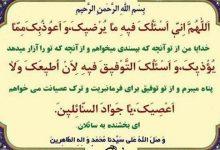 شرح دعای روز بیستوچهارم ماه مبارک رمضان + صوت