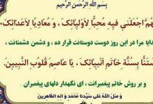 شرح دعای روز بیستوپنجم ماه مبارک رمضان + صوت