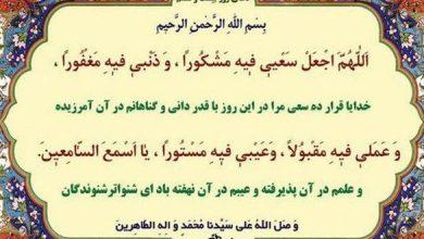 تصویر از شرح دعای روز بیست و ششم ماه مبارک رمضان +صوت