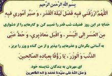 شرح دعای روز بیست و هفتم ماه مبارک رمضان + صوت