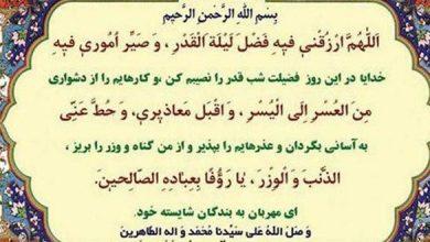 تصویر از شرح دعای روز بیست و هفتم ماه مبارک رمضان + صوت