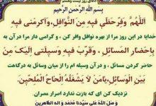 تصویر از شرح دعای روز بیست و هشتم ماه مبارک رمضان + صوت