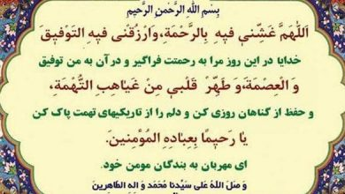 تصویر از شرح دعای روز بیست و نهم ماه مبارک رمضان + صوت