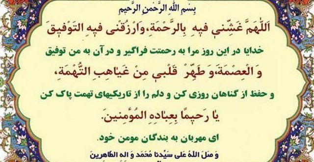 شرح دعای روز بیست و نهم ماه مبارک رمضان + صوت
